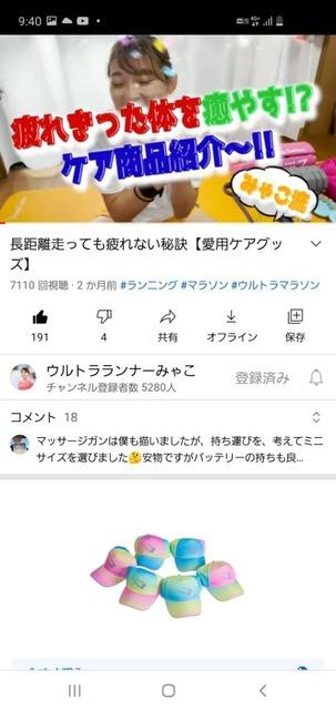 Screenshot_20210910-094043_YouTube.jpg