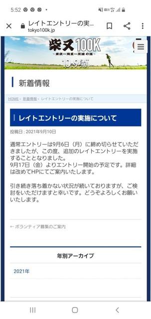 Screenshot_20210912-175245_Chrome.jpg