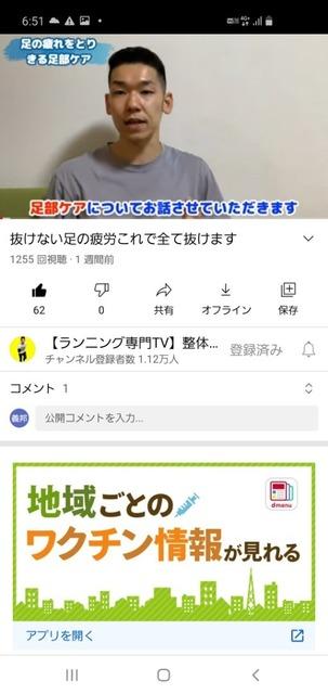 Screenshot_20210915-065122_YouTube.jpg